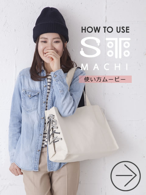 Shoelace Totebag MACHI 使い方ムービー